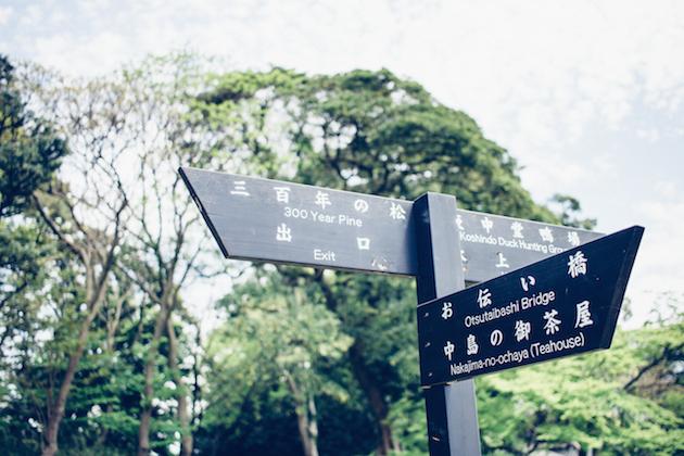 tokyo-gardens-11